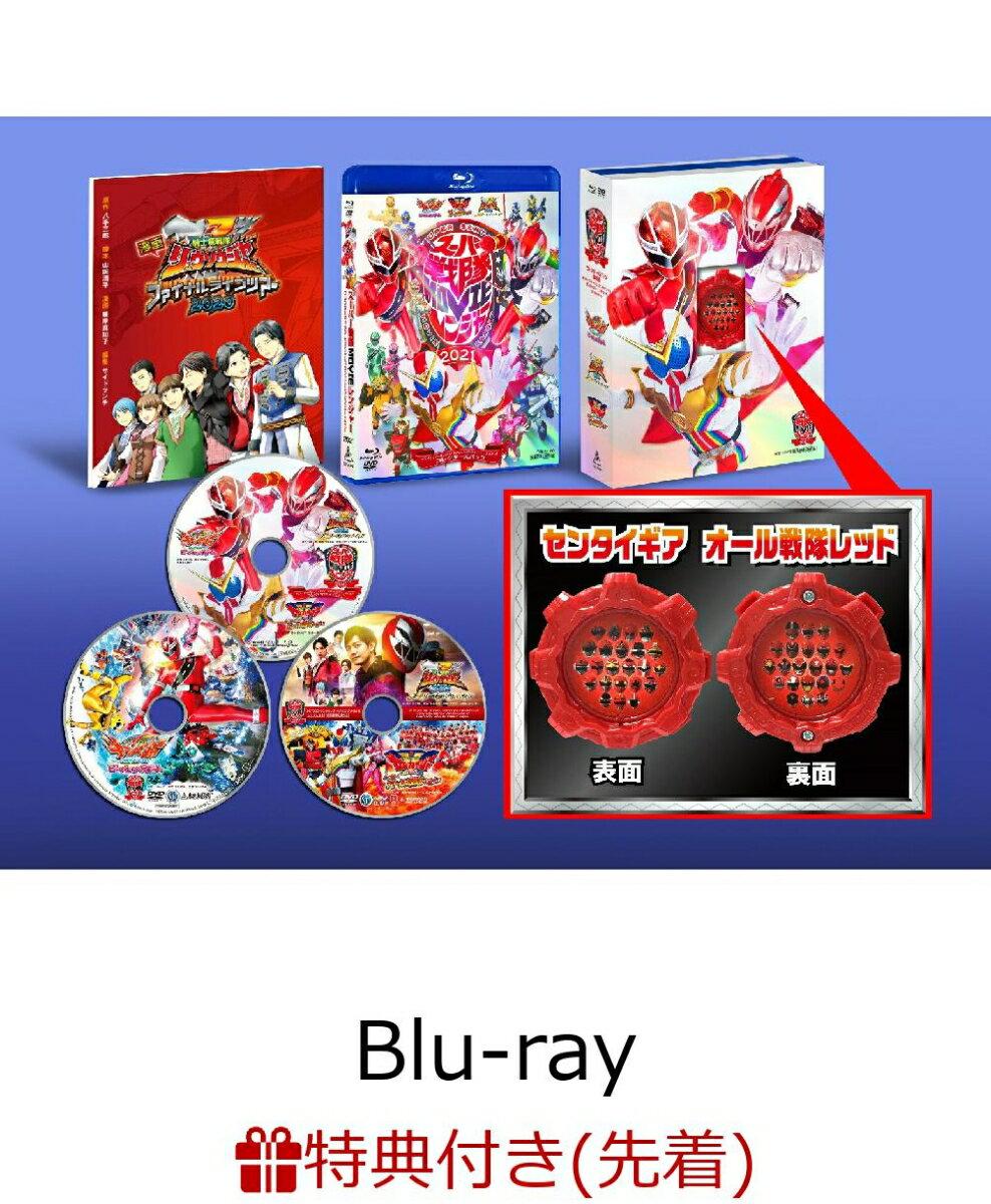 【先着特典】【完全数量限定】スーパー戦隊MOVIEレンジャー2021 コレクターズパック 豪華版 キラメイジャー&リュウソウジャー&ゼンカイジャー3本セット【Blu-ray】(楽天ブックス特典:B2布ポスター)