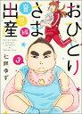 おひとりさま出産(3) 育児編 (集英社クリエイティブコミックス) [ 七尾ゆず ]