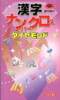 漢字ナンバークロスダイヤモンド (パズル・ポシェット)