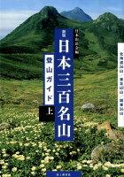 日本三百名山登山ガイド(上)新版