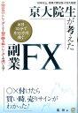京大院生が考えた「毎日10分で月に10万円稼ぐ」副業FX [