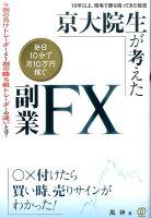 京大院生が考えた「毎日10分で月に10万円稼ぐ」副業FX