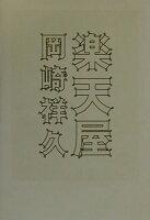 岡崎祥久『楽天屋』表紙