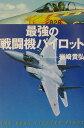 【送料無料】最強の戦闘機パイロット [ 岩崎貴弘 ]
