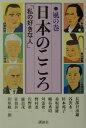 日本のこころ(風の巻)
