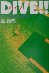 DIVE!!(3) SSスペシャル'99(ナインティナイン) [ 森絵都 ]
