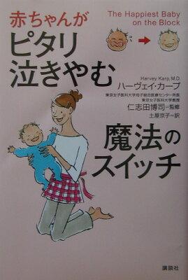 【送料無料】赤ちゃんがピタリ泣きやむ魔法のスイッチ