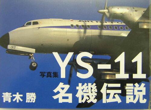 YS-11名機伝説 [ 青木勝(写真家) ]