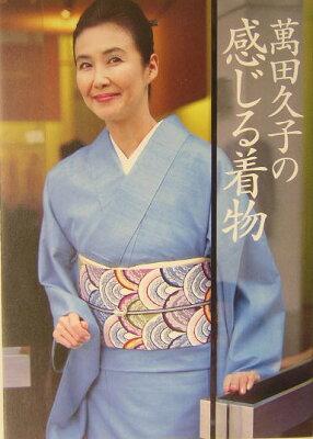 【送料無料】萬田久子の感じる着物
