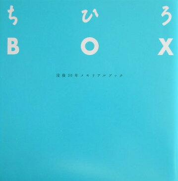 ちひろBOX 没後30年メモリアルブック [ ちひろ美術館 ]