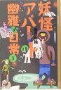 【送料無料】妖怪アパートの幽雅な日常(3)