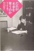 野田聖子さん『だれが未来を奪うのか〜少子化と闘う』