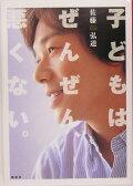 佐藤弘道さん『子どもはぜんぜん、悪くない。』