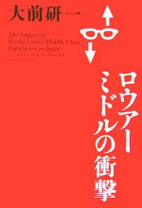 【送料無料】ロウア-ミドルの衝撃