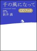 『千の風になって』CDブック版