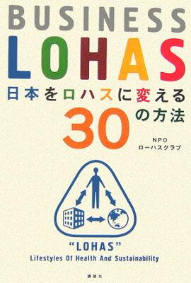 【送料無料】日本をロハスに変える30の方法