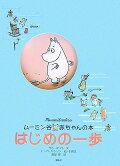 ムーミン谷赤ちゃんの本はじめの一歩