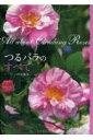 【送料無料】つるバラのすべて