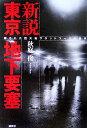 新説東京地下要塞