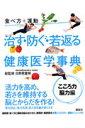 食べ方+運動治す・防ぐ・若返る健康医学事典(こころ力・脳力編)