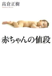 【送料無料】赤ちゃんの値段