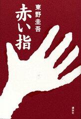 【送料無料】赤い指