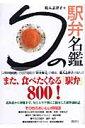 旬の駅弁名鑑800
