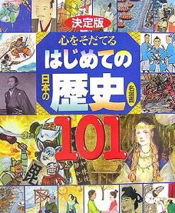 【送料無料】心をそだてるはじめての日本の歴史名場面101