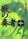 獣の奏者 (1(闘蛇編))