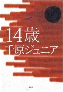 「14歳」千原ジュニア☆レビュー