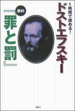 【送料無料】1時間で読める!ドストエフスキー要約『罪と罰』