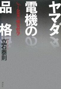 【送料無料】ヤマダ電機の品格 [ 立石泰則 ]