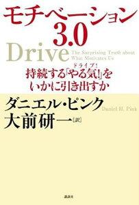 【送料無料】モチベーション3.0