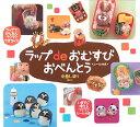 【送料無料】ラップdeおむすびおべんとう