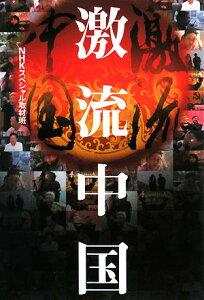 【送料無料】激流中国