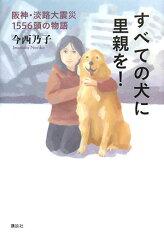 【送料無料】すべての犬に里親を!