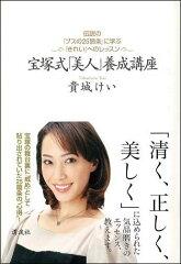 【送料無料】宝塚式「美人」養成講座 [ 貴城けい ]