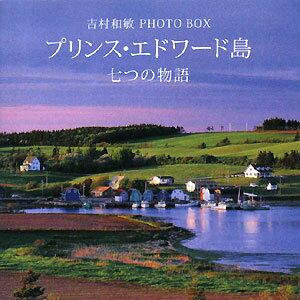 【送料無料】プリンス・エドワード島七つの物語