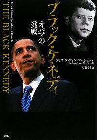 ブラック・ケネディ ~オバマの挑戦~