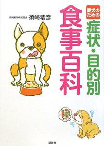 【送料無料】愛犬のための症状・目的別食事百科 [ 須崎恭彦 ]