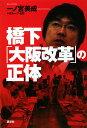 【送料無料】橋下「大阪改革」の正体