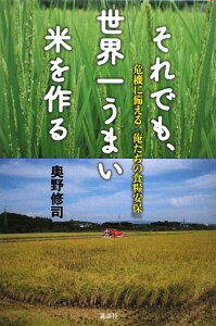 【送料無料】それでも、世界一うまい米を作る
