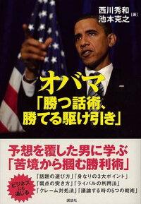 オバマ 「勝つ話術、勝てる駆け引き」