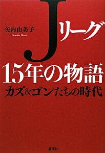 【送料無料】Jリーグ15年の物語