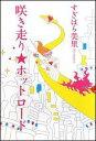 【楽天市場】咲き走り・ホットロード:楽天ブックス