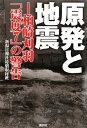 【送料無料】原発と地震