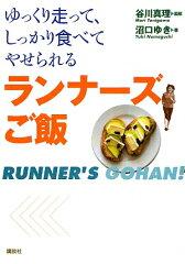 【送料無料】ランナ-ズご飯