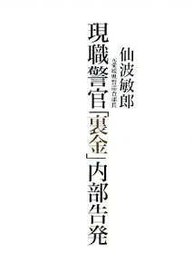 【送料無料】現職警官「裏金」内部告発