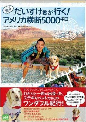 【送料無料】旅犬だいすけ君が行く!アメリカ横断5000キロ