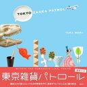 【送料無料】東京雑貨パトロール